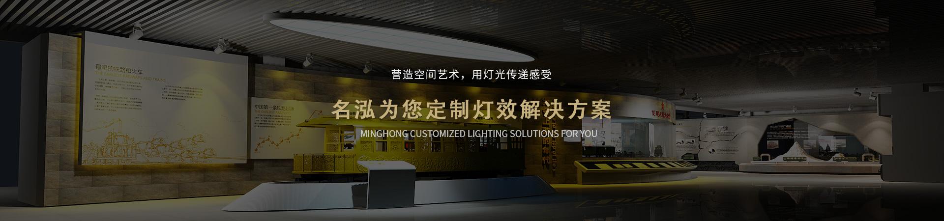 名泓照明-营造空间艺术,用灯光传递感受 名泓为您定制灯效解决方案