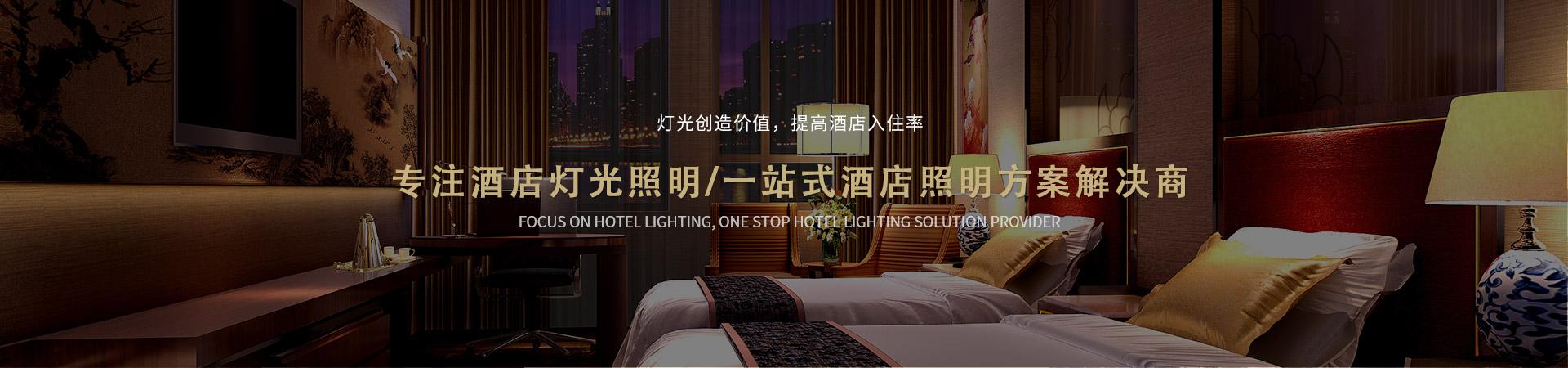 名泓照明-灯光创造价值,提高酒店入住率 专注酒店灯光照明, 一站式酒店照明方案解决商
