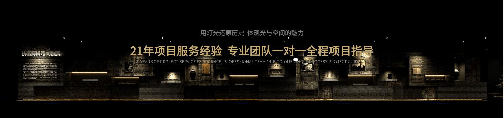 名泓照明-营造空间氛围,用灯光还原历史 为您定制博物馆照明灯具解决方案
